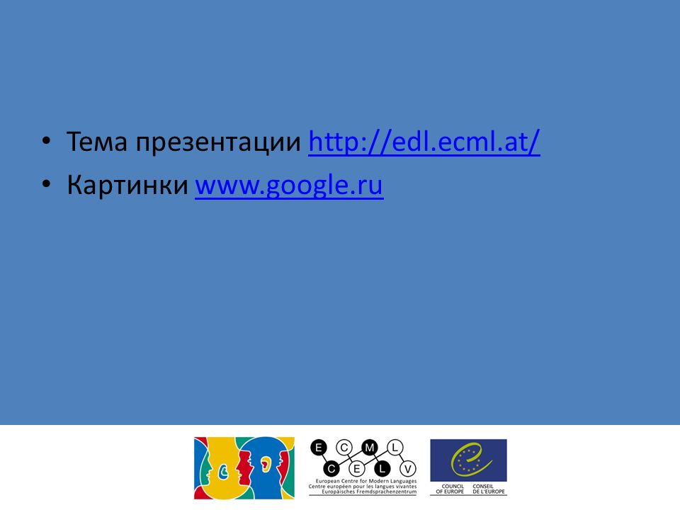 Тема презентации http://edl.ecml.at/http://edl.ecml.at/ Картинки www.google.ruwww.google.ru