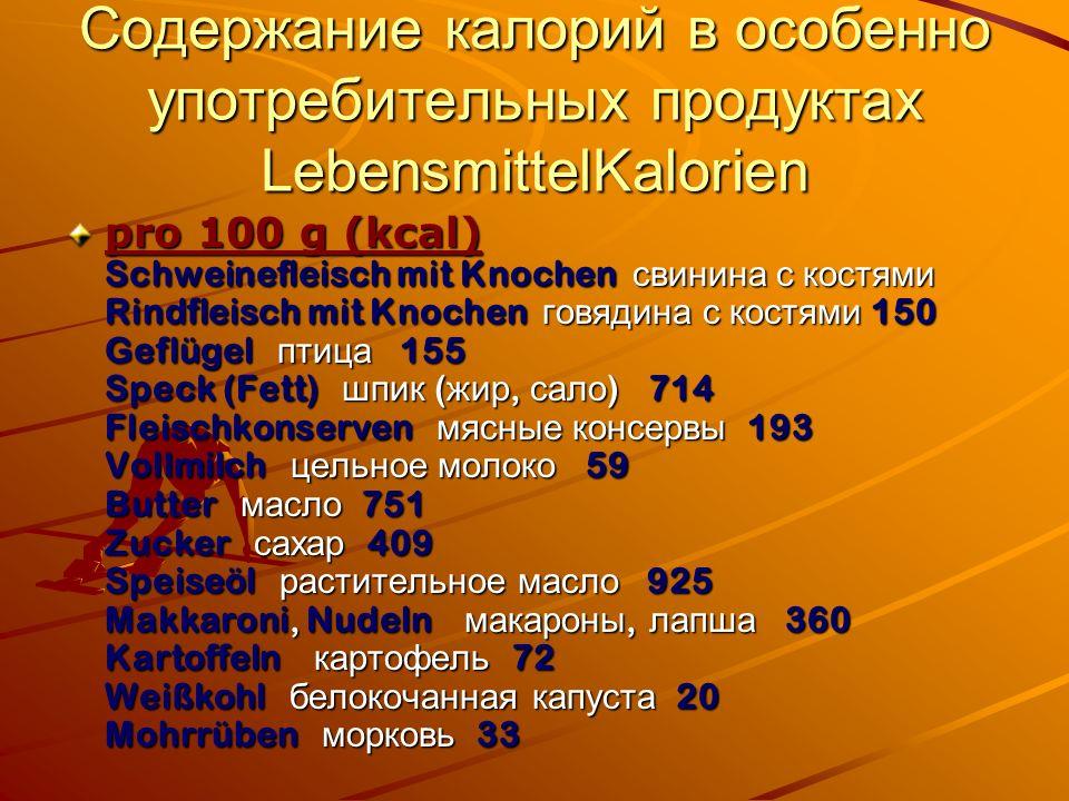 Содержание калорий в особенно употребительных продуктах LebensmittelKalorien pro 100 g (kcal) Schweinefleisch mit Knochen свинина с костями Rindfleisc
