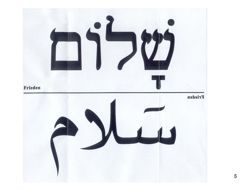 16 NOAM CHOMSKY EUROPE – ISRAEL – PALESTINE EUROPA – ISRAEL – PALÄSTINA Übersetzer: Bernhard Heuvelmann
