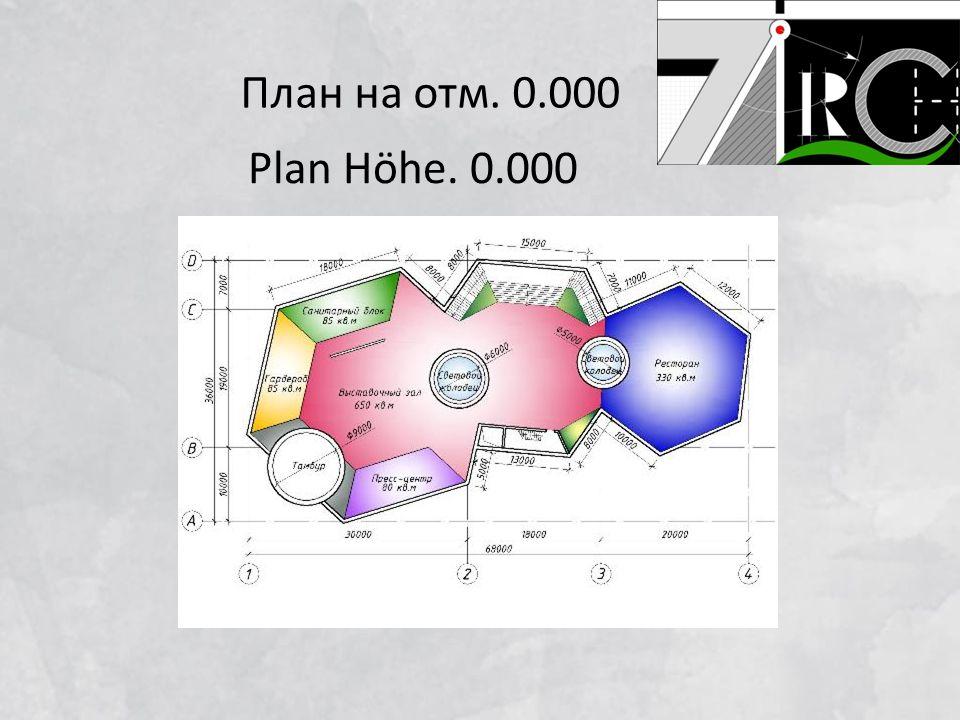 План на отм. 0.000 Plan Höhe. 0.000