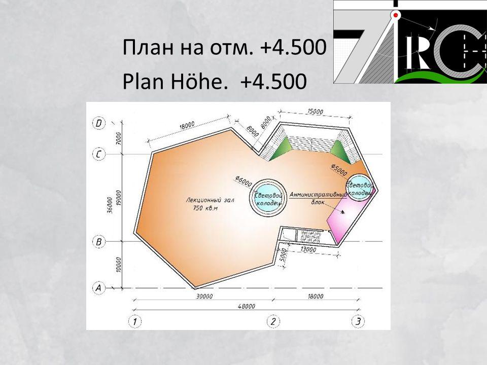 План на отм. +4.500 Plan Höhe. +4.500