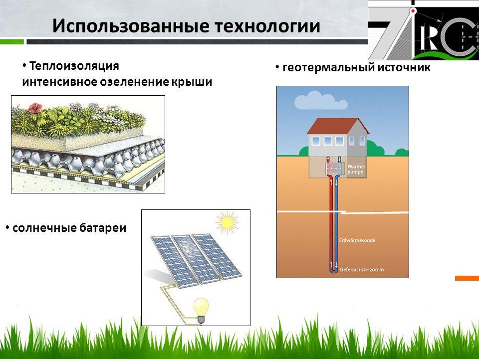 Теплоизоляция интенсивное озеленение крыши геотермальный источник солнечные батареи Использованные технологии