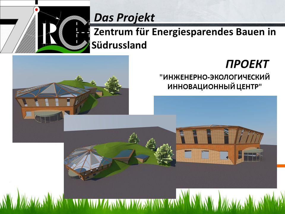 ПРОЕКТ ИНЖЕНЕРНО-ЭКОЛОГИЧЕСКИЙ ИННОВАЦИОННЫЙ ЦЕНТР Das Projekt Zentrum für Energiesparendes Bauen in Südrussland