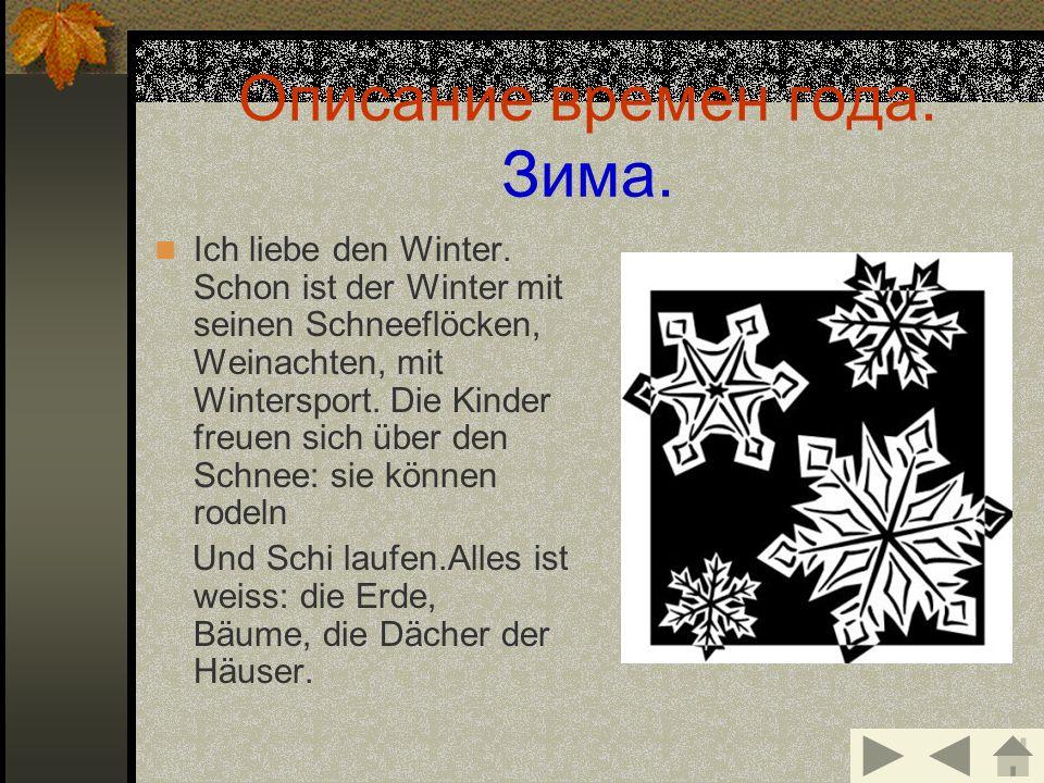 Описание времен года. Зима. Ich liebe den Winter. Schon ist der Winter mit seinen Schneeflöcken, Weinachten, mit Wintersport. Die Kinder freuen sich ü