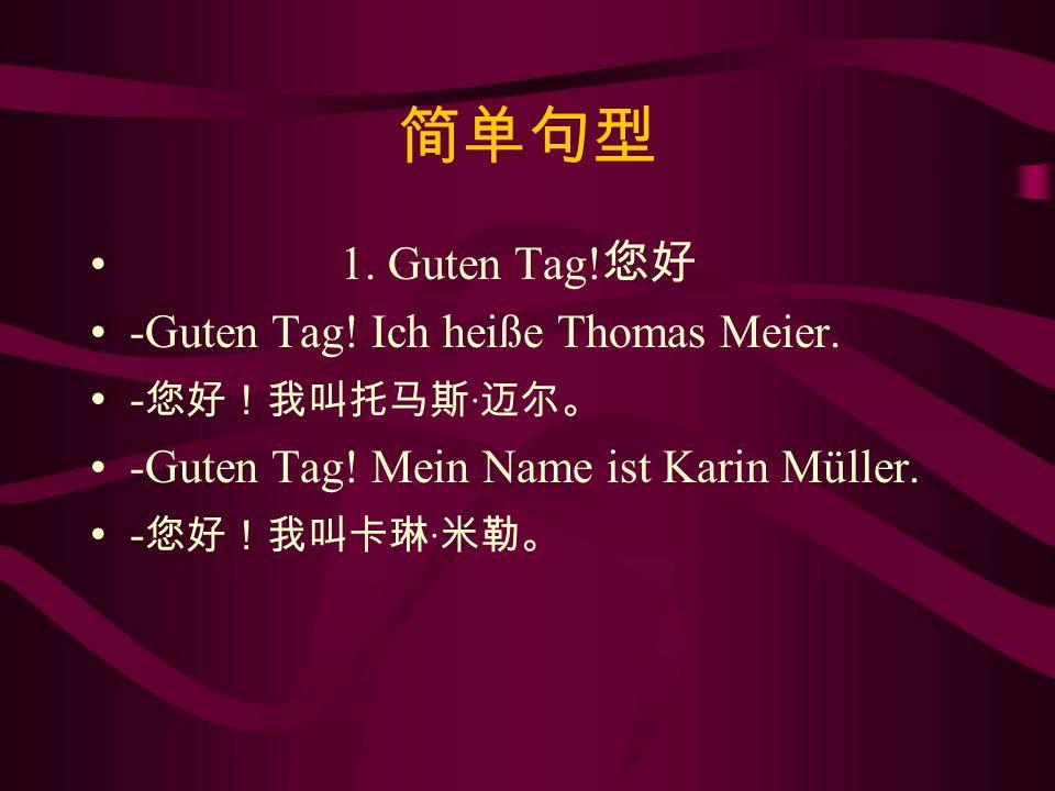 1. Guten Tag! -Guten Tag! Ich heiße Thomas Meier. - · -Guten Tag! Mein Name ist Karin Müller. - ·