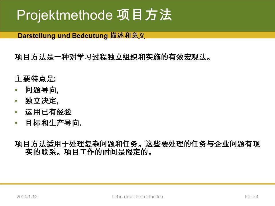 Beispiel Projektmethode - 1.1, -, -, 1.2, 1.3, 1.4, 1.5, 1.6 1.7 2014-1-12Folie 35Lehr- und Lernmethoden Zusammenfassung: