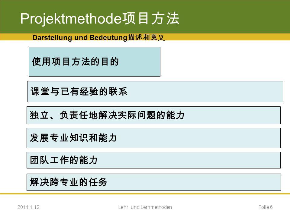 Projektmethode Verfahrenskenntnisse erwerben Planung von Arbeitsabläufen und der Funktionen der Personen Entscheidungsprozesse 2014-1-12Folie 7Lehr- und Lernmethoden Anwendungsfelder