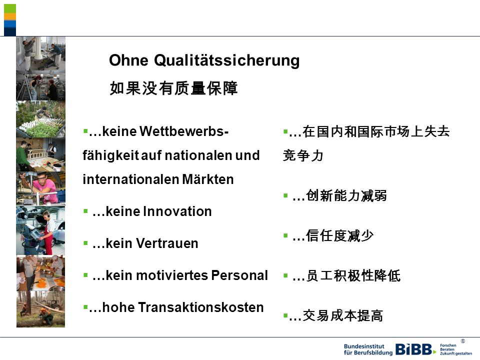 ® …keine Wettbewerbs- fähigkeit auf nationalen und internationalen Märkten …keine Innovation …kein Vertrauen …kein motiviertes Personal …hohe Transaktionskosten Ohne Qualitätssicherung …