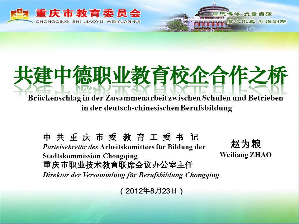 Parteisekretär des Arbeitskomittees für Bildung der Stadtskommission Chongqing Direktor der Versammlung für Berufsbildung Chongqing Brückenschlag in der Zusammenarbeit zwischen Schulen und Betrieben in der deutsch-chinesischen Berufsbildung 2012 8 23 Weiliang ZHAO