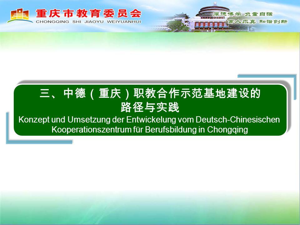 Konzept und Umsetzung der Entwickelung vom Deutsch-Chinesischen Kooperationszentrum für Berufsbildung in Chongqing Konzept und Umsetzung der Entwickelung vom Deutsch-Chinesischen Kooperationszentrum für Berufsbildung in Chongqing