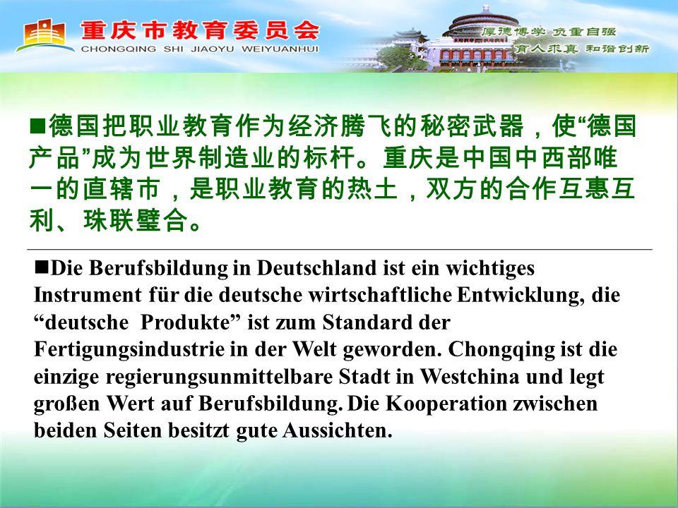 Die Berufsbildung in Deutschland ist ein wichtiges Instrument für die deutsche wirtschaftliche Entwicklung, die deutsche Produkte ist zum Standard der Fertigungsindustrie in der Welt geworden.