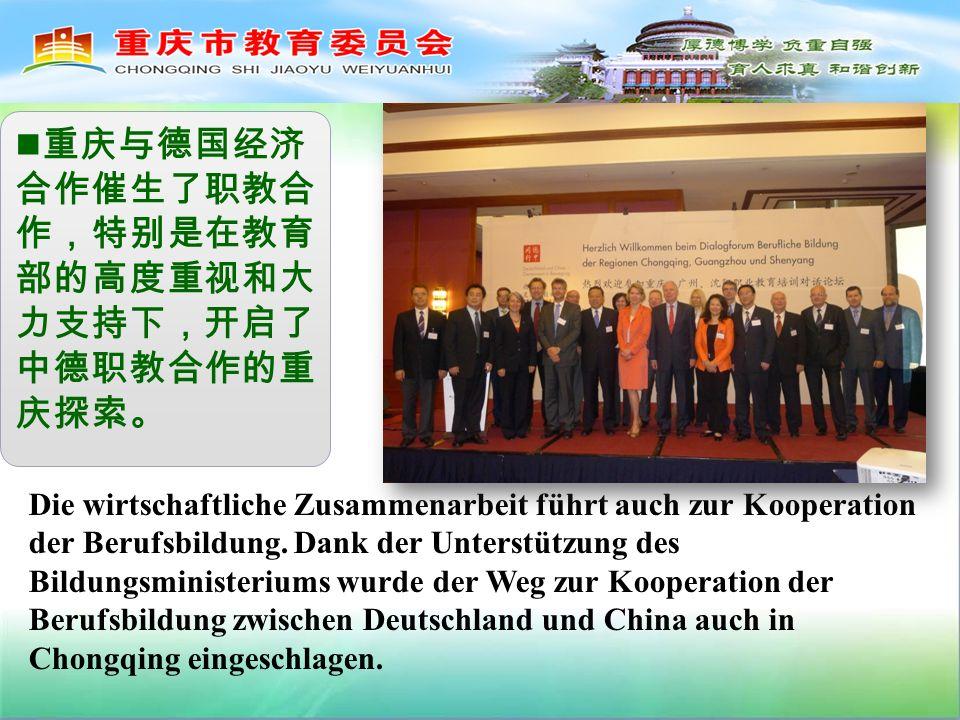 Die wirtschaftliche Zusammenarbeit führt auch zur Kooperation der Berufsbildung.