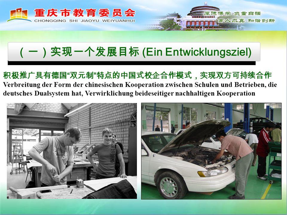 (Ein Entwicklungsziel) Verbreitung der Form der chinesischen Kooperation zwischen Schulen und Betrieben, die deutsches Dualsystem hat, Verwirklichung beideseitiger nachhaltigen Kooperation