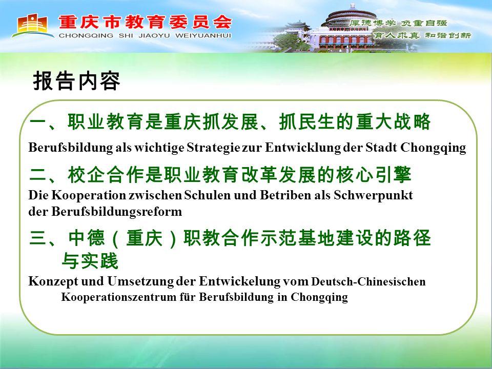 Berufsbildung als wichtige Strategie zur Entwicklung der Stadt Chongqing Die Kooperation zwischen Schulen und Betriben als Schwerpunkt der Berufsbildungsreform Konzept und Umsetzung der Entwickelung vom Deutsch-Chinesischen Kooperationszentrum für Berufsbildung in Chongqing