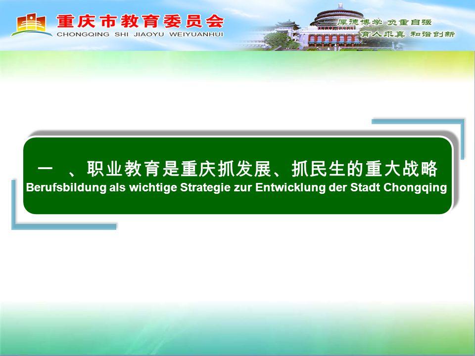 Berufsbildung als wichtige Strategie zur Entwicklung der Stadt Chongqing