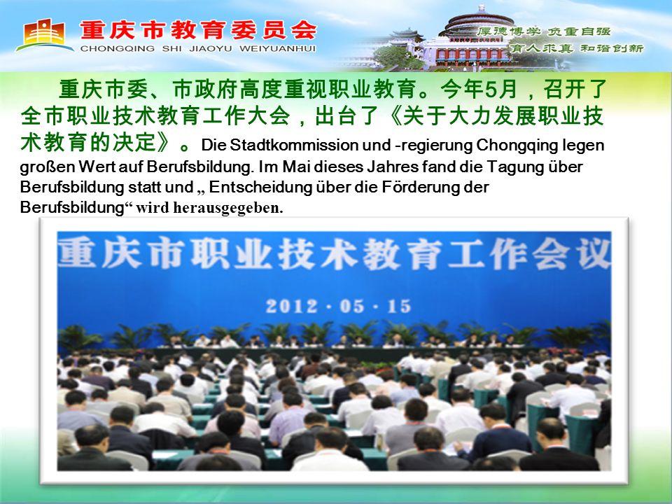 5 Die Stadtkommission und -regierung Chongqing legen großen Wert auf Berufsbildung.