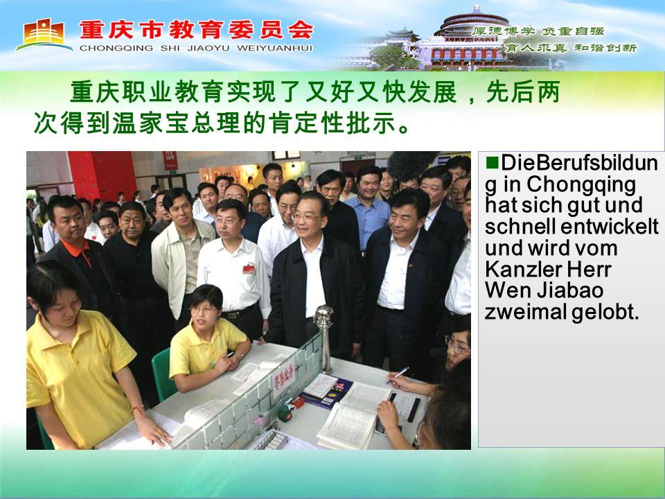 DieBerufsbildun g in Chongqing hat sich gut und schnell entwickelt und wird vom Kanzler Herr Wen Jiabao zweimal gelobt.