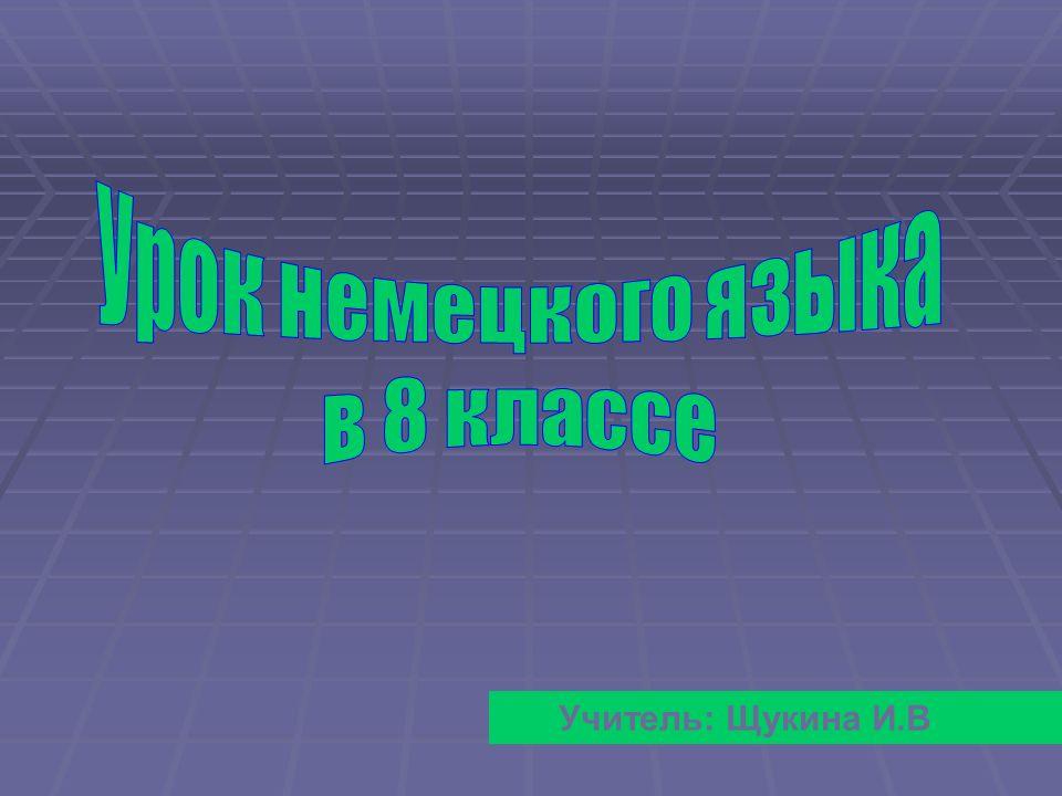 Учитель: Щукина И.В