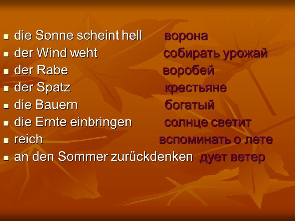 die Sonne scheint hell ворона die Sonne scheint hell ворона der Wind weht собирать урожай der Wind weht собирать урожай der Rabe воробей der Rabe воро