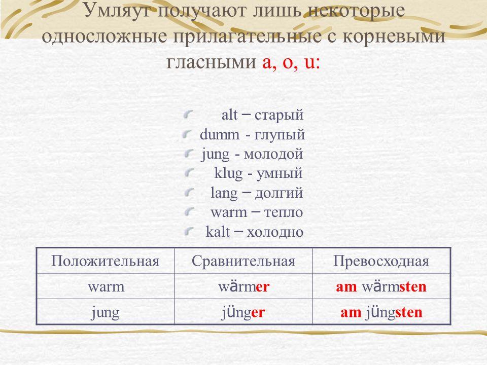 Превосходная степень имеет 2 формы: 1) образуется с помощью добавления суффикса – (e)ste к основе прилагательного или наречия и, так же как в сравните