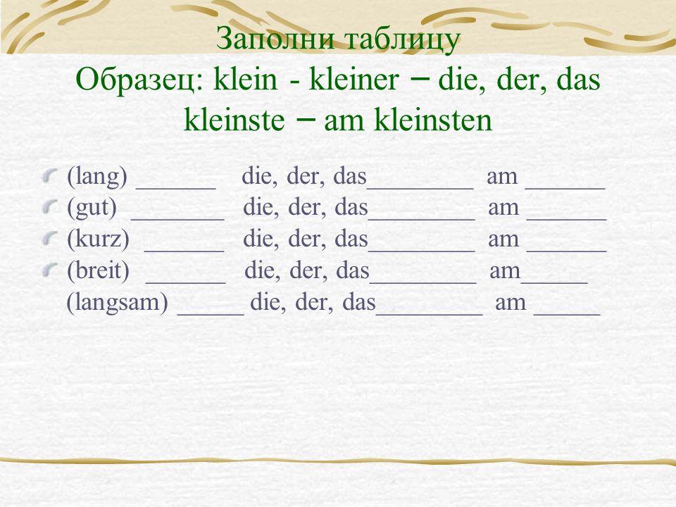 Умляут получают лишь некоторые односложные прилагательные с корневыми гласными a, o, u: alt – старый dumm - глупый jung - молодой klug - умный lang –
