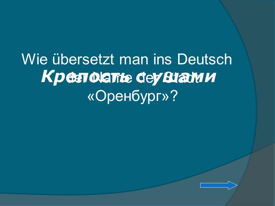Wie übersetzt man ins Deutsch der Name der Stadt «Оренбург»? Крепость с ушами