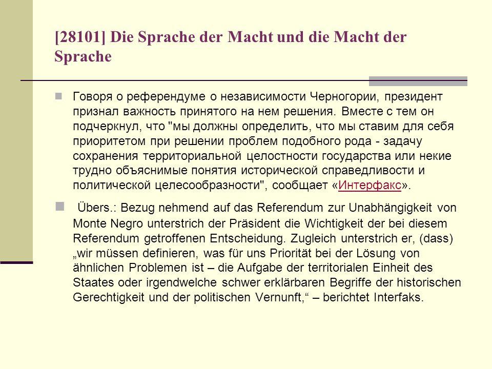 [28101] Die Sprache der Macht und die Macht der Sprache Говоря о референдуме о независимости Черногории, президент признал важность принятого на нем р