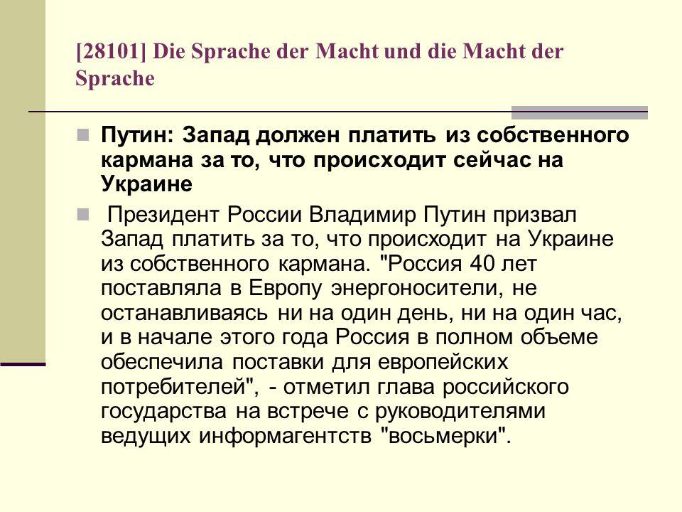 [28101] Die Sprache der Macht und die Macht der Sprache Путин: Запад должен платить из собственного кармана за то, что происходит сейчас на Украине Пр