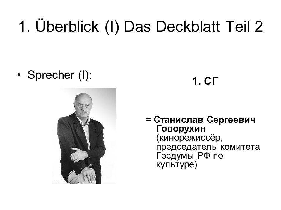 1.Überblick (I) Das Deckblatt Teil 2 Sprecher (I): 1.