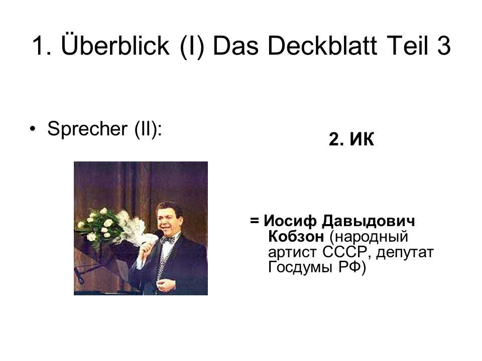 1. Überblick (I) Das Deckblatt Teil 4 Sprecher (III): 3. АК = Андрей Викторович Караулов (Ведущий)