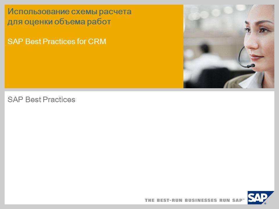 Необходимые условия и ограничения для оценки объема работ Перед использованием схемы расчета для SAP Best Practices for CRM необходимо принять во внимание следующие условия и ограничения.