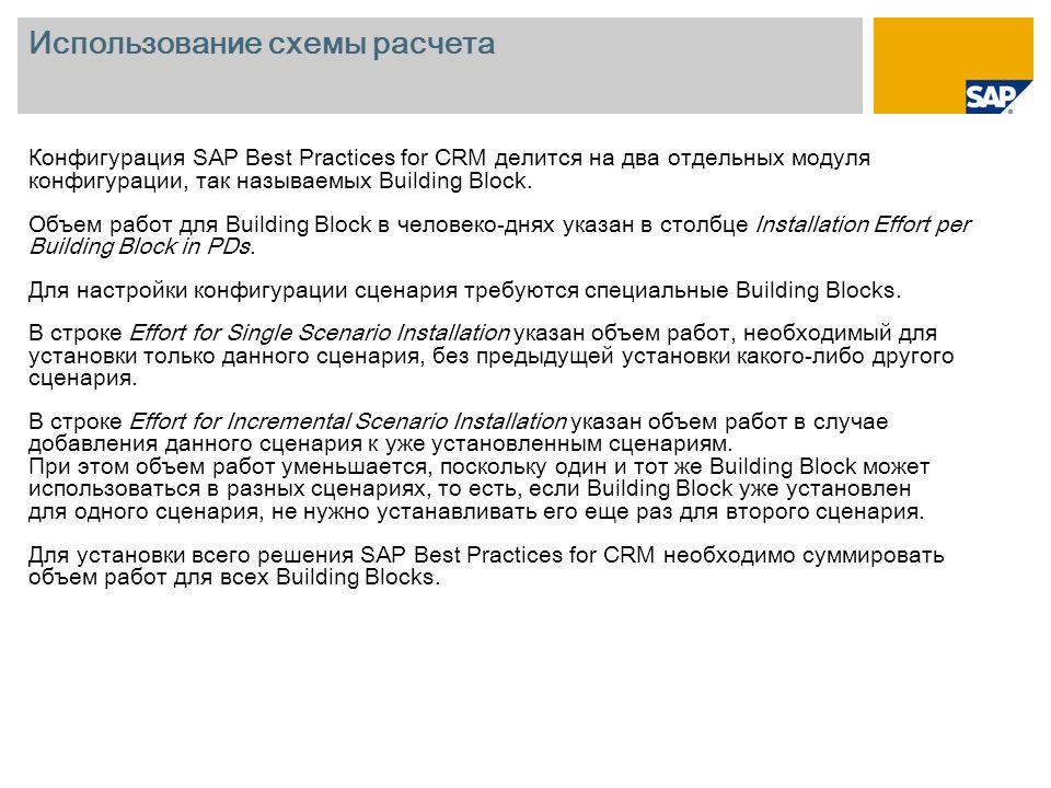 Использование схемы расчета Конфигурация SAP Best Practices for CRM делится на два отдельных модуля конфигурации, так называемых Building Block.