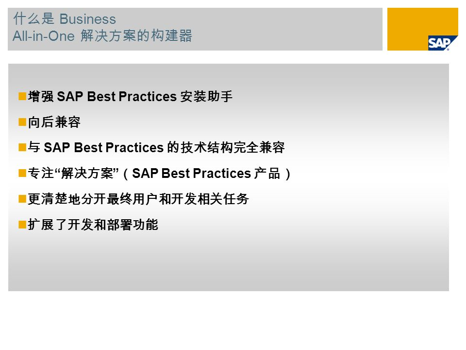 Business All-in-One SAP Best Practices