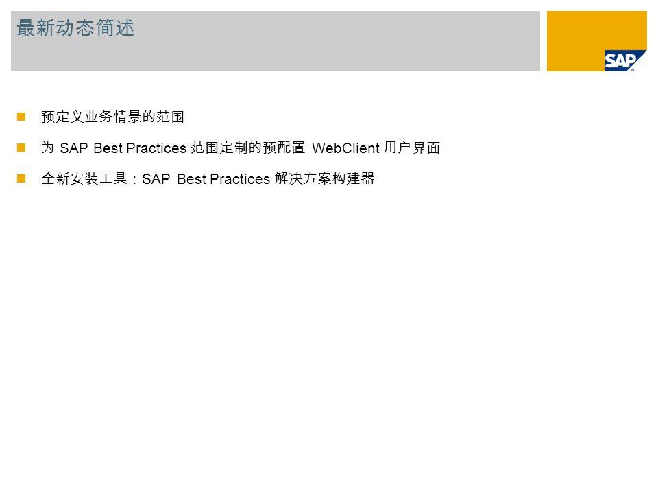 SAP Best Practices WebClient SAP Best Practices