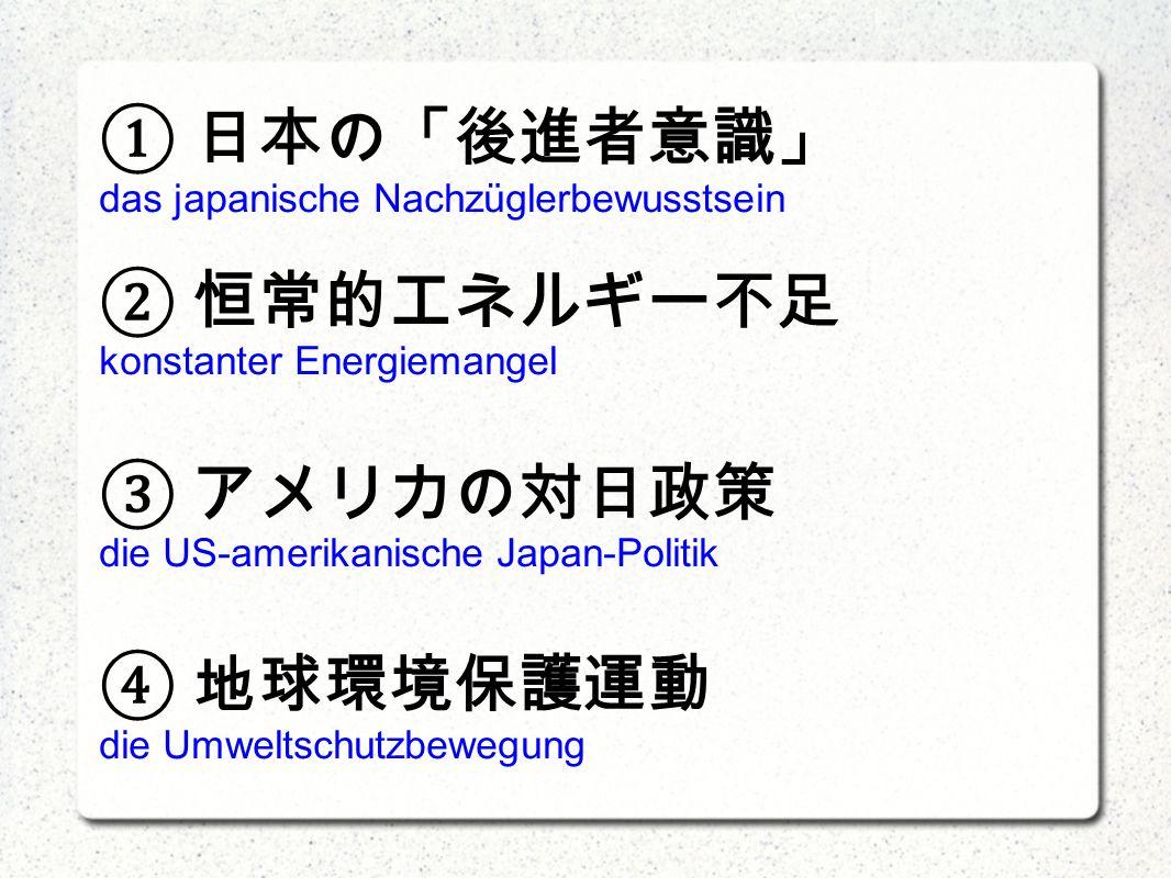 das japanische Nachzüglerbewusstsein konstanter Energiemangel die US-amerikanische Japan-Politik die Umweltschutzbewegung