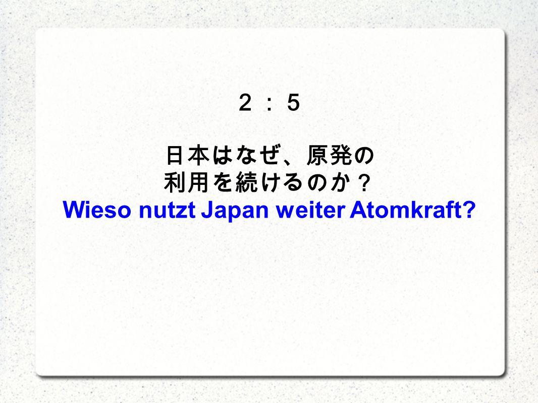 Wieso nutzt Japan weiter Atomkraft