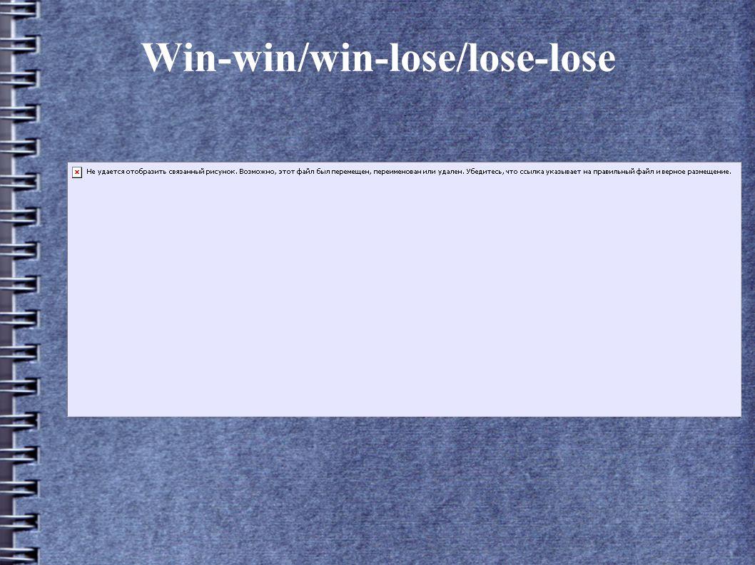 Win-win/win-lose/lose-lose