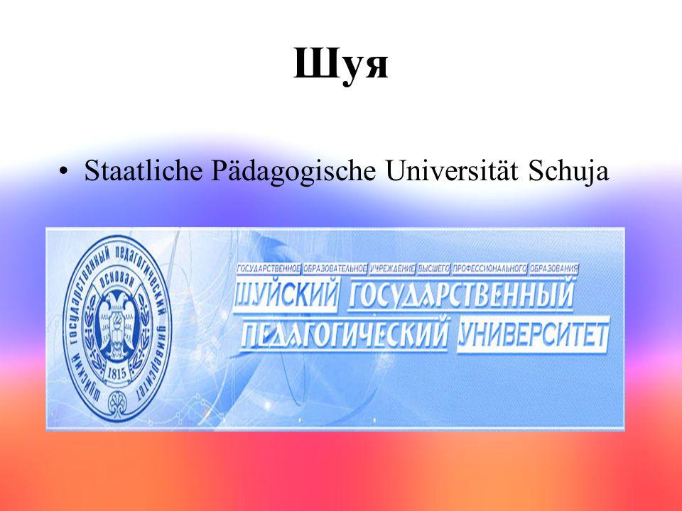 Шуя Staatliche Pädagogische Universität Schuja