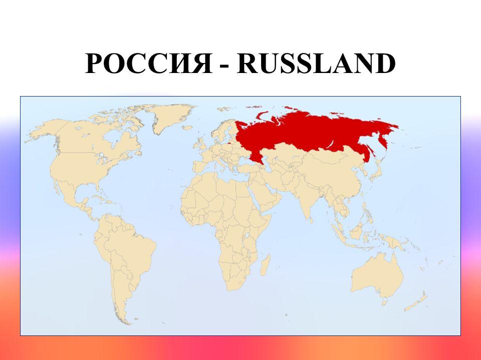 РОССИЯ - RUSSLAND