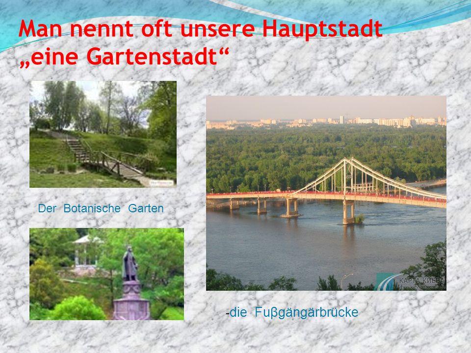 Man nennt oft unsere Hauptstadt eine Gartenstadt - die Fuβgängärbrüсke Der Botanische Garten