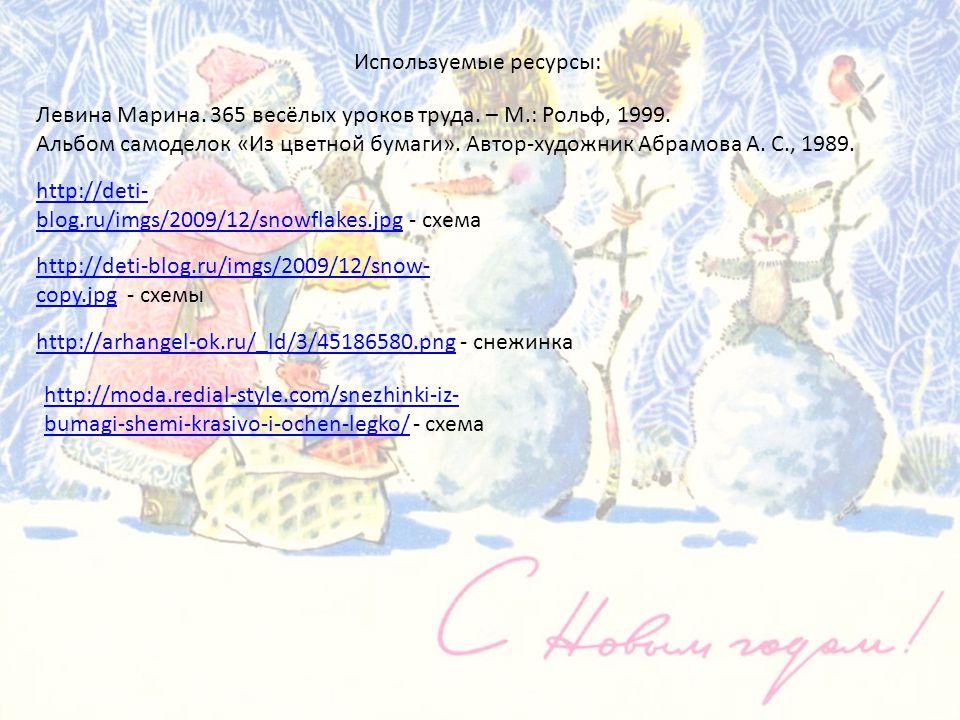http://deti- blog.ru/imgs/2009/12/snowflakes.jpghttp://deti- blog.ru/imgs/2009/12/snowflakes.jpg - схема http://deti-blog.ru/imgs/2009/12/snow- copy.jpghttp://deti-blog.ru/imgs/2009/12/snow- copy.jpg - схемы Используемые ресурсы: http://arhangel-ok.ru/_ld/3/45186580.pnghttp://arhangel-ok.ru/_ld/3/45186580.png - снежинка http://moda.redial-style.com/snezhinki-iz- bumagi-shemi-krasivo-i-ochen-legko/http://moda.redial-style.com/snezhinki-iz- bumagi-shemi-krasivo-i-ochen-legko/ - схема Левина Марина.