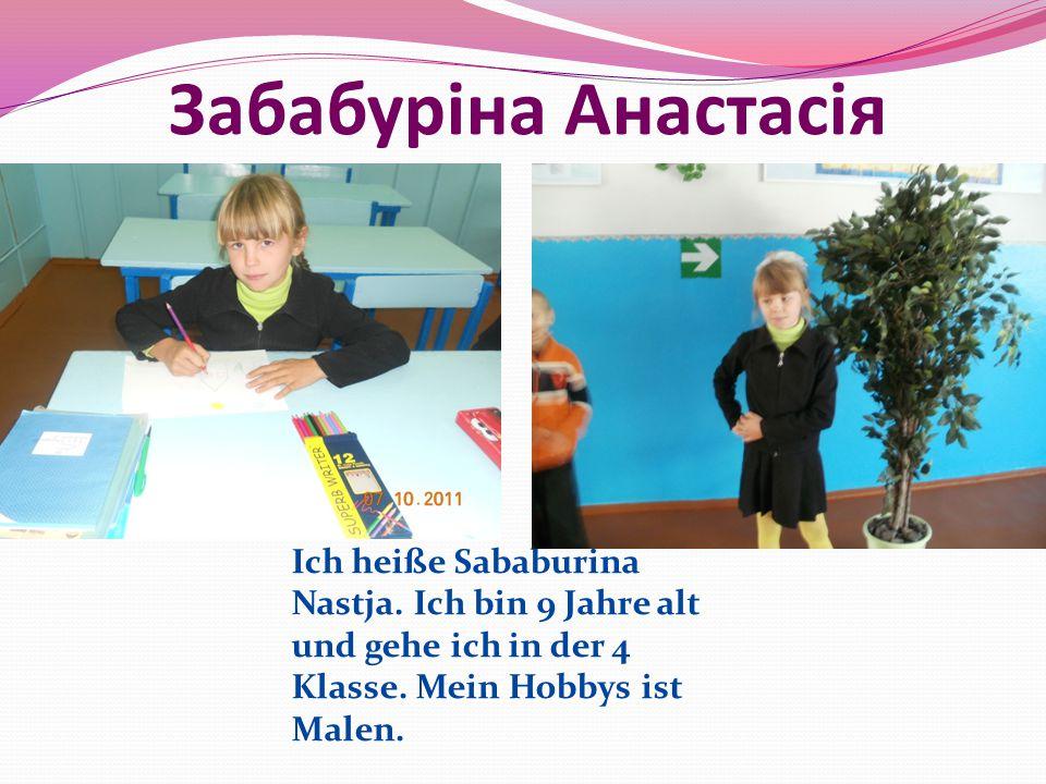Забабуріна Анастасія Ich heiße Sababurina Nastja. Ich bin 9 Jahre alt und gehe ich in der 4 Klasse. Mein Hobbys ist Malen.