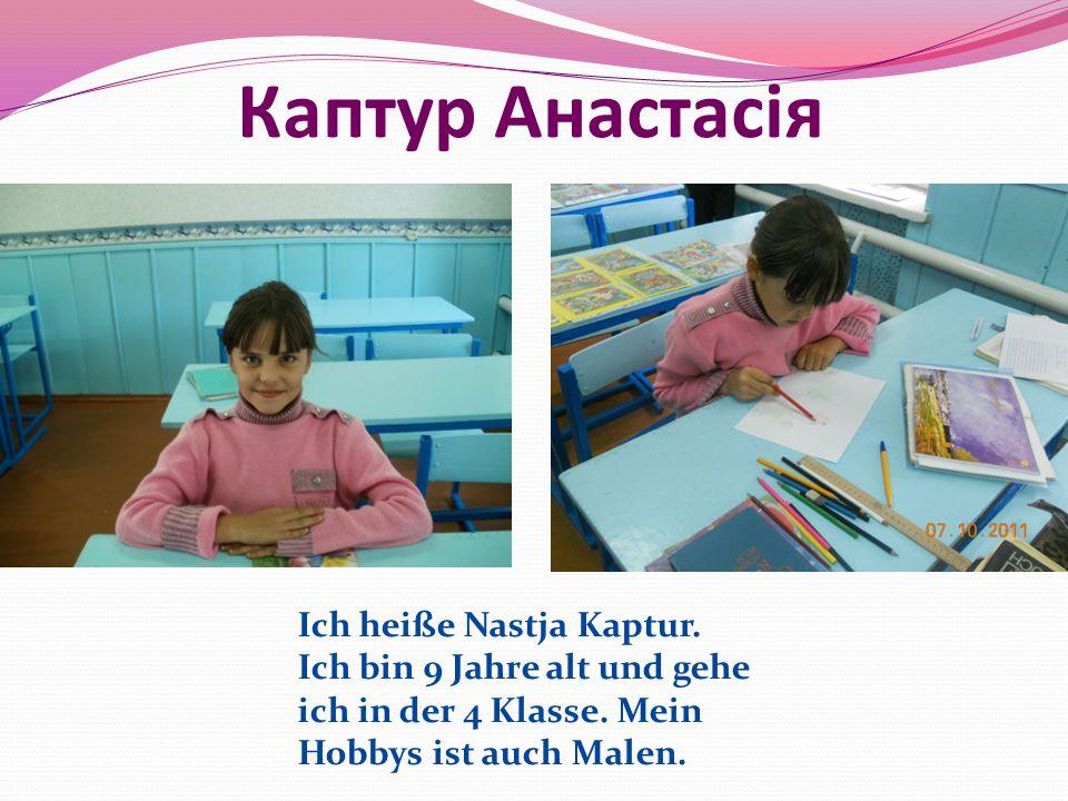 Каптур Анастасія Ich heiße Nastja Kaptur. Ich bin 9 Jahre alt und gehe ich in der 4 Klasse. Mein Hobbys ist auch Malen.