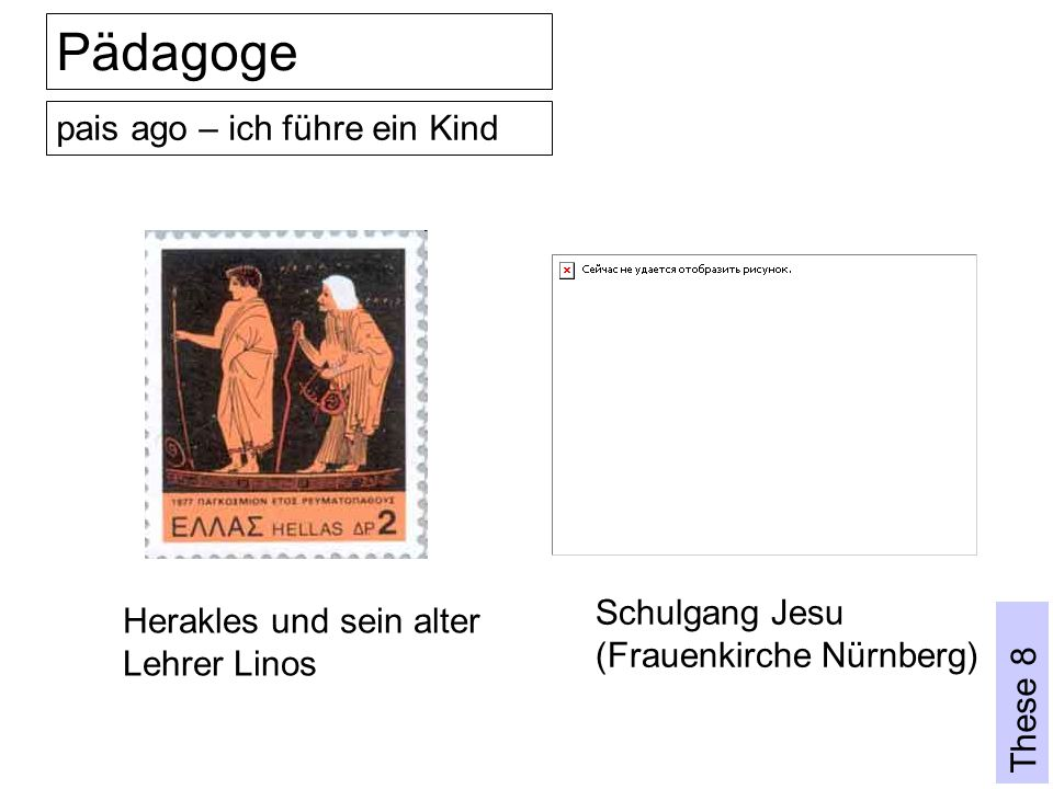 Herakles und sein alter Lehrer Linos pais ago – ich führe ein Kind Schulgang Jesu (Frauenkirche Nürnberg) Pädagoge These 8