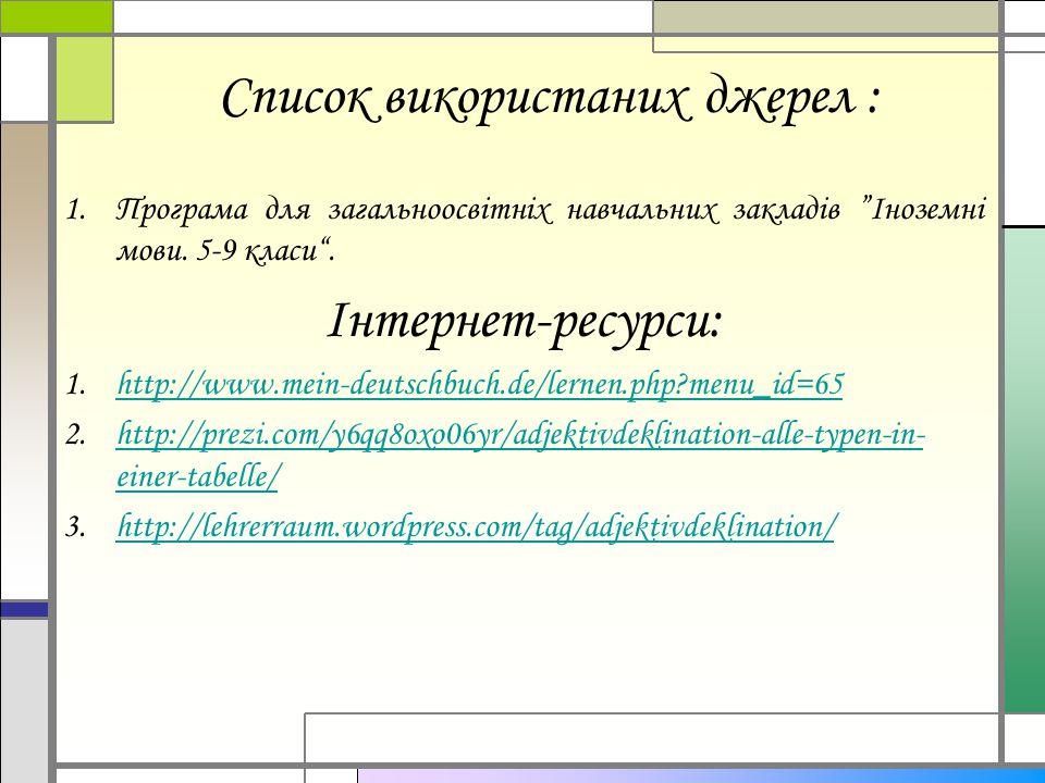 """Список використаних джерел : 1.Програма для загальноосвітніх навчальних закладів """"Іноземні мови. 5-9 класи"""". Інтернет-ресурси: 1.http://www.mein-deuts"""
