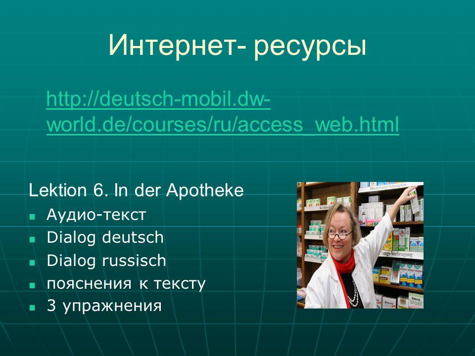 Интернет- ресурсы http://deutsch-mobil.dw- world.de/courses/ru/access_web.htmlhttp://deutsch-mobil.dw- world.de/courses/ru/access_web.html Lektion 6.