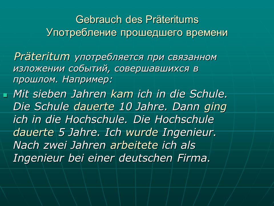 Gebrauch des Präteritums Употребление прошедшего времени Präteritum употребляется при связанном изложении событий, совершавшихся в прошлом. Например: