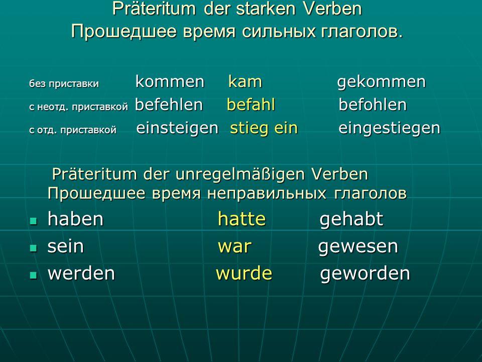 Präteritum der starken Verben Прошедшее время сильных глаголов.