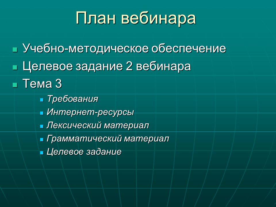 План вебинара Учебно-методическое обеспечение Учебно-методическое обеспечение Целевое задание 2 вебинара Целевое задание 2 вебинара Тема 3 Тема 3 Треб