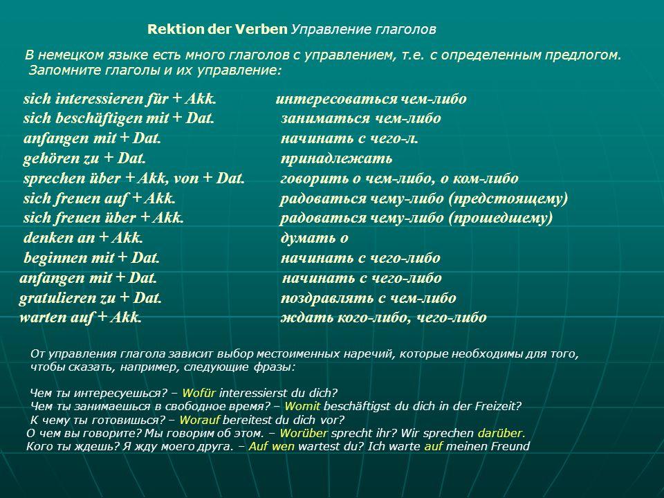 Rektion der Verben Управление глаголов В немецком языке есть много глаголов с управлением, т.е. с определенным предлогом. Запомните глаголы и их управ